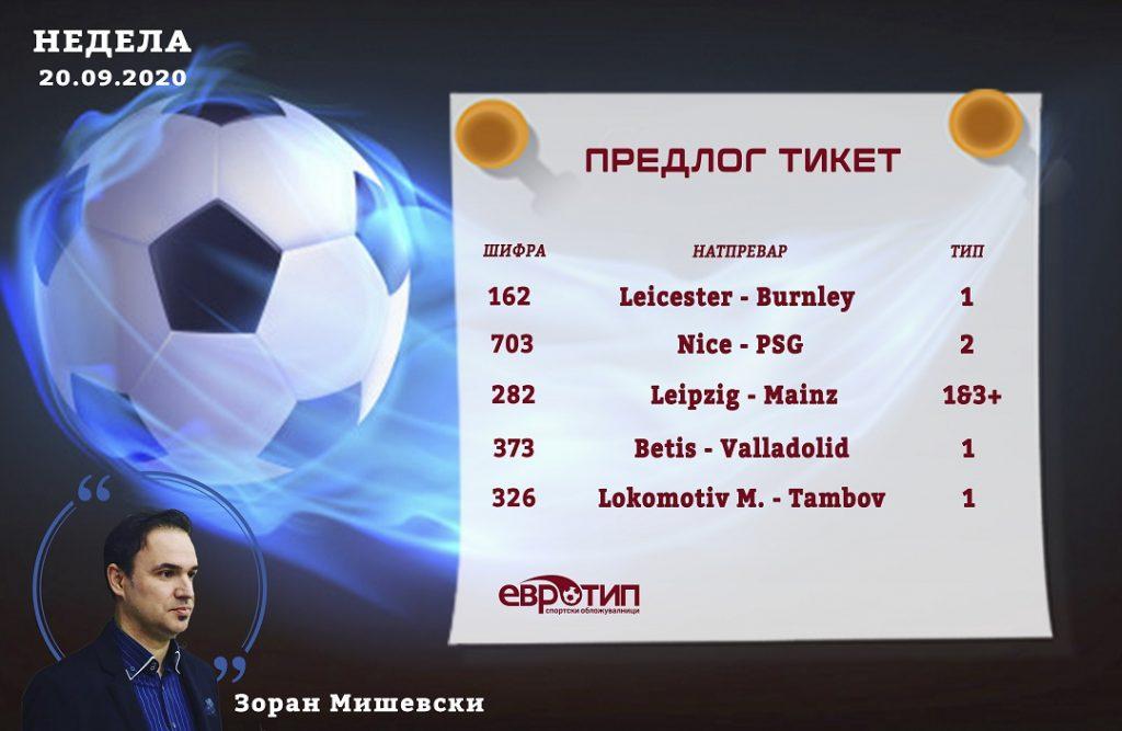 Misevski-tiket-20.09.2020