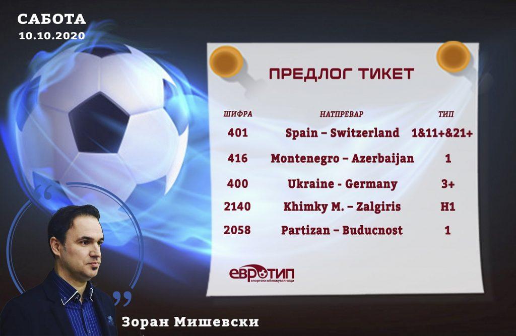 NAJAVA-NA-TIKET-MISEVSKI-GOTOVO-11_10-tiket-1