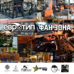Македонија на Европско – Евротип фан зона во секој град!